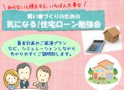 金沢市 工務店賢い家づく…