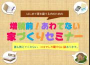 金沢市 工務店 増税前!…