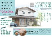 金沢市 工務店【シモアラ…