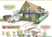 金沢市 工務店 春の住宅キ…