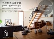 金沢市 工務店新築完成見…