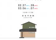金沢市 工務店 OPEN HOUSE…