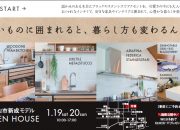 金沢市 工務店おうちCafe…