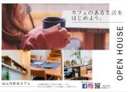 金沢市 工務店カフェのあ…