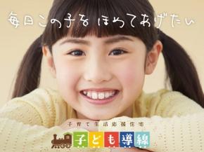 高性能FPの家 | 子育て生活応援住宅 | PanasonicリフォームClub | (有)アルクモリ