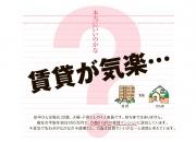 金沢市 工務店家づくり応…