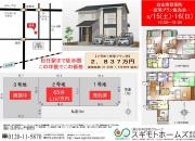 金沢市 工務店新築プラン…